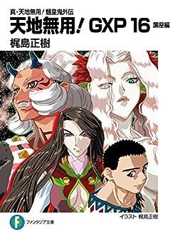 [Novel] 真・天地無用!魎皇鬼外伝 天地無用!GXP 第01-16巻 [Tenchi Muyo! GXP Shin Tenchi Muyo! Ryoki Gaiden vol 01-16]
