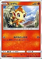 ポケモンカードゲームSM/ヒコザル(HP:60)(C)/ウルトラサン