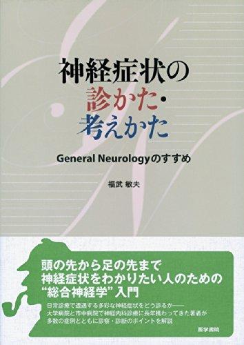 神経症状の診かた・考えかた General Neurology のすすめの詳細を見る