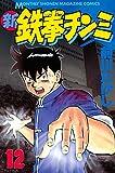 新鉄拳チンミ(12) (月刊少年マガジンコミックス)