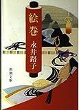 絵巻 (新潮文庫)