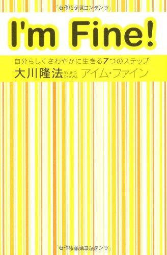 アイム・ファイン (OR books)