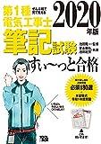 ぜんぶ絵で見て覚える 第1種電気工事士筆記試験すいーっと合格(2020年版)