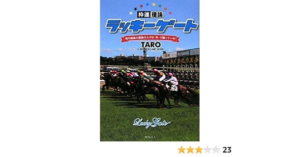 の 競馬 taro