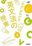 成川の「なぜ」がわかる英文法の授業 高校分野の英文法がまるっとわかる本 (大学受験Nシリーズ)