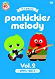 ベストヒット ponkickies melody Vol.2 〜1993-2013〜