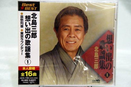 KEEP 北島三郎 想い出の歌謡集「Best BEST」...