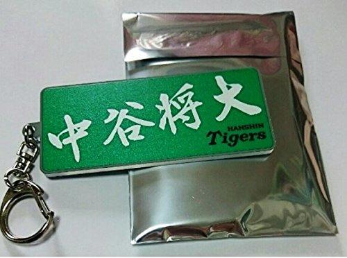 阪神タイガースシークレットアクリルミラーキーホルダー中谷将大