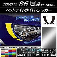 AP ヘッドライトサイドステッカー マットクローム調 トヨタ 86 ZN6 後期 2016年8月~ ガンメタリック AP-MTCR2232-GM 入数:1セット(4枚)