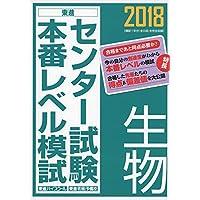 2018センター試験本番レベル模試 生物 (東進ブックス センター試験本番レベル模試)