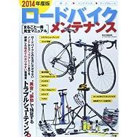 ロードバイク・メンテナンス 2014年度版―まるごと一冊完全マニュアル (M.B.MOOK)