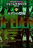 エデンの祭壇(下) (扶桑社BOOKSミステリー)