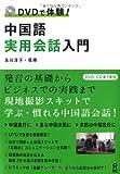 DVDで体験! 中国語実用会話入門