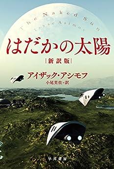 [アイザック アシモフ]のはだかの太陽〔新訳版〕 (ハヤカワ文庫SF)