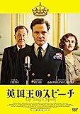英国王のスピーチ[DVD]