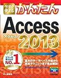 今すぐ使えるかんたん Access 2013
