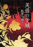 「芙蓉の干城 (単行本)」販売ページヘ
