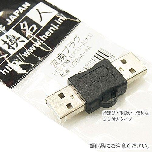 変換名人 USB A(オス) - A(オス) 中継アダプタ USBAA-AA