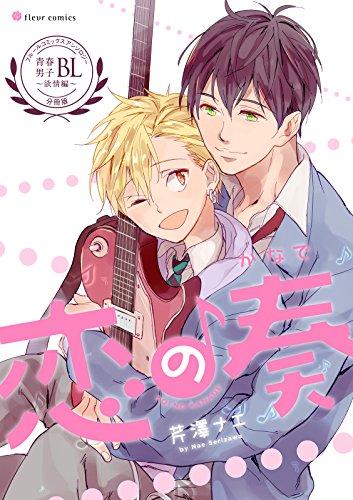 恋の奏 フルールコミックスアンソロジー 青春男子BL ~欲情編~【分冊版】の詳細を見る