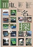 旧車FAN 名車探訪3 2021年 7月号 [雑誌]: 月刊自家用車増刊