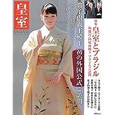 皇室 Our Imperial Family 第69号 平成28年冬 (扶桑社ムック)