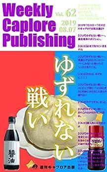 [週刊キャプロア出版編集部, 西村くれは]の週刊キャプロア出版(第62号):ゆずれない戦い