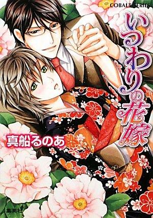 いつわりの花嫁 (コバルト文庫)