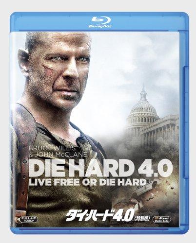 ダイ・ハード4.0<特別版> [Blu-ray]の詳細を見る