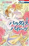 パラダイス パイレーツ 3 (花とゆめコミックス)