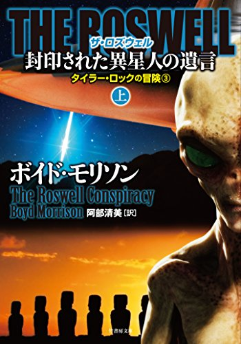THE ROSWELL 封印された異星人の遺言 上 タイラー・ロックの冒険3 (竹書房文庫)の詳細を見る