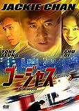 【おトク値!】ゴージャス DVD[DVD]