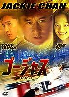ゴージャス DVD