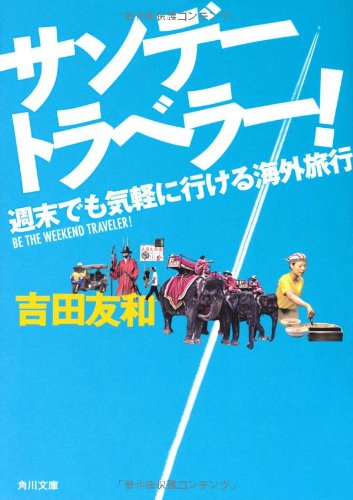 サンデートラベラー!  週末でも気軽に行ける海外旅行 (角川文庫)の詳細を見る