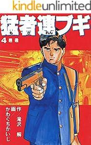 猛者連ブギ (4) (かわぐちかいじ傑作選)