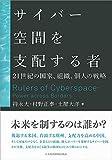 「サイバー空間を支配する者 21世紀の国家・組織・個人の戦略」販売ページヘ