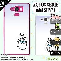 au AQUOS SERIE mini SHV31 専用 カバー ケース (ハード) ● デザイナーズ : オワリ 「洗濯機ぐるぐる」 ホワイト