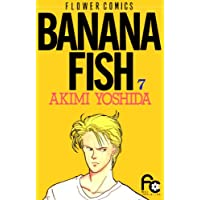 BANANA FISH(7) BANANA FISH (フラワーコミックス)