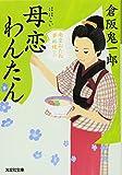 母恋わんたん: 南蛮おたね夢料理(三) (光文社時代小説文庫)