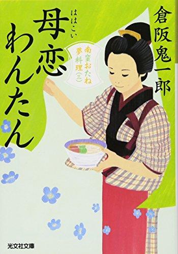 母恋わんたん: 南蛮おたね夢料理(三) (光文社時代小説文庫)の詳細を見る