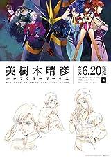 美樹本晴彦の画集「美樹本晴彦キャラクターワークス」6月発売