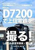 ぼろフォト解決シリーズ041 プロの撮影思考とテクニックを徹底解説する Nikon D7200で上信電鉄を撮る! しみじみ写真家・秋山薫