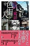 「江戸・東京色街入門 (じっぴコンパクト新書)」販売ページヘ