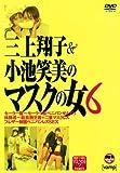 Vamp/マスクの女(6) 三上翔子&小池笑美 [DVD]