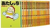 あたしンち コミック 全21巻完結セット