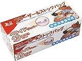 フリーザーバッグ 保存袋 チャック付き 45枚入り スライドジッパー 冷凍用 ZB-5004