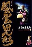風雲児たち 18巻 (SPコミックス)