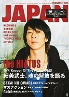 ROCKIN'ON JAPAN (ロッキング・オン・ジャパン) 2014年 05月号 [雑誌]