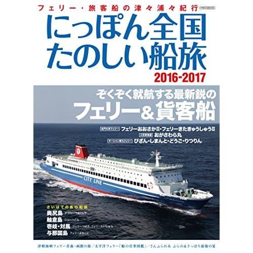 にっぽん全国たのしい船旅2016-2017 (イカロス・ムック)