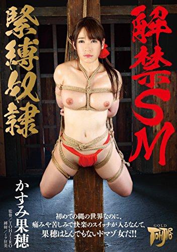 【アウトレット】解禁SM緊縛奴隷 かすみ果穂 ドグマ [DVD]