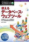 実験医学 増刊 29—15—日本発のデータベース戦略から,ゲノム・疾患情報の有 使えるデータベース・ウェブツール (実験医学増刊 Vol. 29-15)